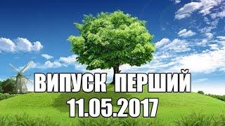 """""""Життя Шишаччини"""" Випуск від 11.05.2017"""