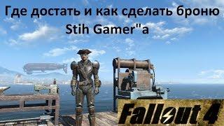 Fallout 4 Броня Stih Gamer'a, Где найти, Как сделать в точности такую же.