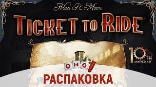 Обзор Ticket to ride 10th Anniversary на русском!