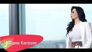 تحميل اغاني Diana Karazon - Khalliha Ala Allah [Lyric Video] (2018) / ديانا كرزون - خليها على الله MP3