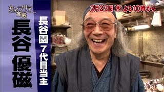 カンブリア宮殿Ryuseye長谷園7代目当主・長谷優磁