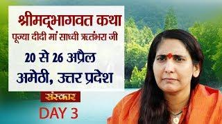 Shrimad Bhagwat Katha By Didi Maa Sadhvi Ritambhara Ji - 22 April | Amethi | Day 3