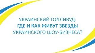Где живут звезды украинского шоу-бизнеса?