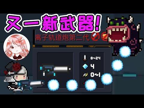 元氣騎士-離子軌道砲二代