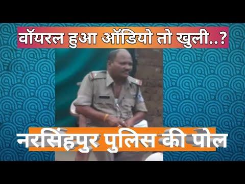 वॉयरल हुआ ऑडियो तो खुली उफ्फ़..नरसिंहपुर पुलिस की पोल...