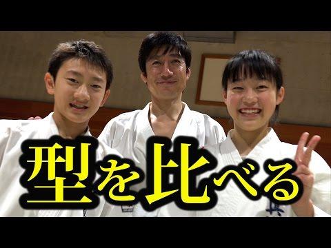 沖縄空手・伝統派・極真の型を比べてみたOkinawa, Shotokan, Kyokushin, Karate Kata comparison