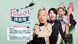 韓国ドラマヒチョルSUPERJUNIOR×イ・スンジェ出演『花じいさん捜査隊』予告+解説