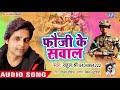 Rahul Shree का सबसे हिट देश भक्ति होली गीत 2019 - Fauji Ke Sawal - Bhojpuri Holi Geet 2019