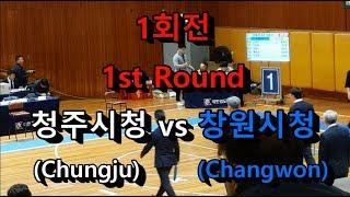 청주시청(Chungju) vs 창원시청(Changwon) '대통령기 제40회 전국일반검도선수권대회 단체전 1회전' 영상