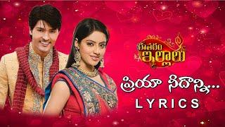 Eetharam Illalu Serial Title Song Lyrics |  Surya & Sandhya Love Song | Maatv Serial | Teluguflame