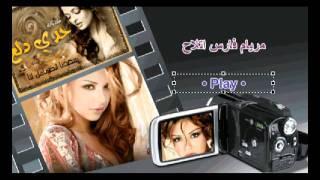 تحميل اغاني مريام فارس اتلاح MP3