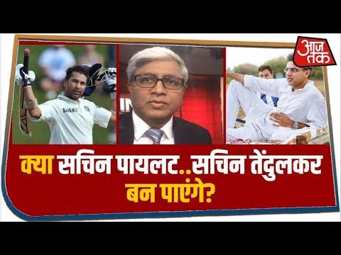 Sachin Pilot का Congress से बागी होना Ashok Gehlot की जीत हो मगर पार्टी की निजी हार है: Ashutosh