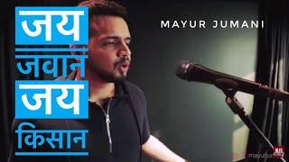 Jai Jawan Jai Kisan song by Mayur Jumani I Mayur   - YouTube