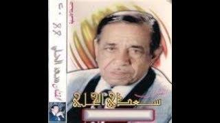 تحميل و مشاهدة سعدي الحلي_ موال لايلايم اغنية منوغيرك MP3