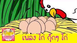 เพลง ไก่ กุ๊กๆ ไก่ เลี้ยงลูกมาจนใหญ่ไม่มีนมให้ลูกกิน | เพลงเด็กน้องนะโม