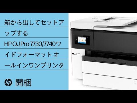HP OfficeJet Pro 7740プリンタを箱から出してセットアップする