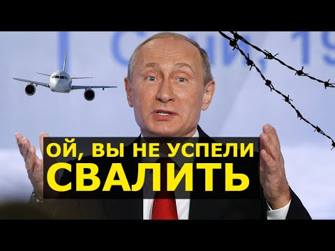🔥 ВЫЕЗДНЫЕ ВИЗЫ для РОССИЯН 2020 - ЖЕЛЕЗНЫЙ ЗАНАВЕС - запрет на выезд и вылет из России за границу