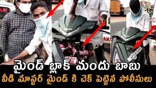మాస్టర్ మైండ్ కి చెక్ పెట్టిన పోలీసులు: Police Caught Liquor Bottles In Scooty | Telugu Varthalu