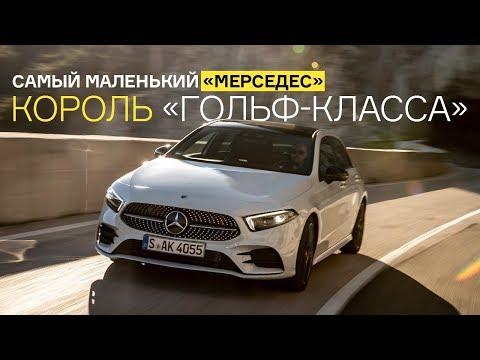 Mercedes_benz  A Class Хетчбек класса C - тест-драйв 1