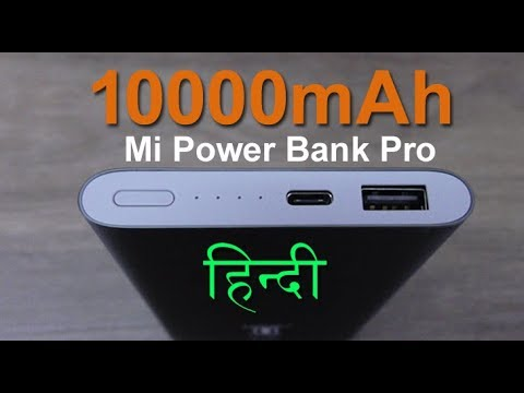 10000 mAh Mi Power Bank Pro mAh review, and comparison with Mi Power Bank 2