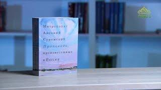 Любовь всепобеждающая. Проповеди, произнесенные в России. Митрополит Сурожский Антоний от компании Стезя - видео