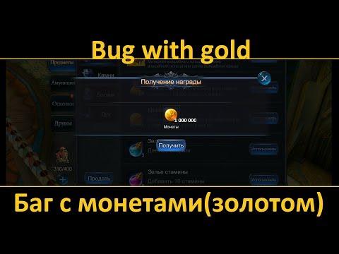 Goddess: Primal Chaos. Баг c Золотом(монеты) Bug with gold