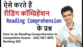 How to do Reading Comprehension in Competitive Exams - UGC NET IBPS Banking SSC