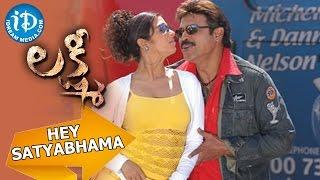 Lakshmi Movie - Hey Satyabhama Video Song || Venkatesh, Nayantara, Charmi Kaur || Mani Sharma