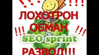 SEOSPRINT - ЛОХОТРОН, ОБМАН И РАЗВОД!!!