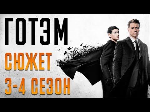 """ГОТЭМ 3-4 СЕЗОН КРАТКИЙ СЮЖЕТ """"GOTHAM"""""""