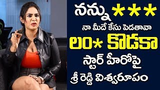Sri Reddy Sensational Comments on Tollywood Star Hero   Actress Sri Reddy Interview   Spot News