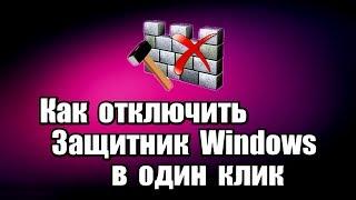Как отключить Защитник Windows Defender в один клик с помощью бесплатной портативной программы Defender Control в Windows 10.  Скачать портативную программу Defender Control: