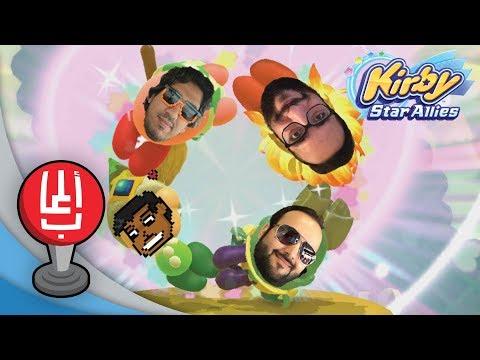 تلميع صاطع! Kirby Star Allies
