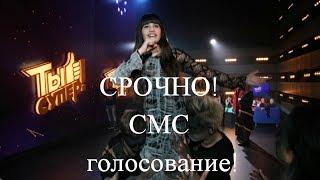 """Голосование в финале """"Ты супер"""". Диана Анкудинова."""