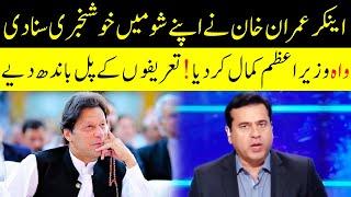 Good News In Live Show   Very Good PM Imran Khan   Clash With Imran Khan   GNN