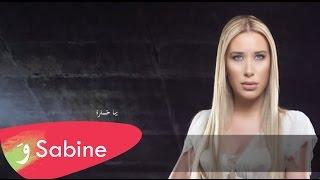اغاني طرب MP3 Sabine - Ya Khsara (Lyric Video) / سابين - يا خسارة تحميل MP3