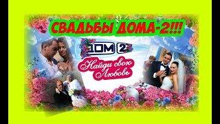 Дом-2 Свадьбы (2012- 2017)