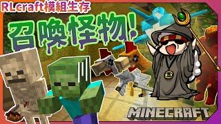 【Minecraft】RLcraft極限秘境模組生存EP14-召喚怪物V.S.怪物!驚嚇巨人塔攻略!【咕雞酋長】#RLCraft