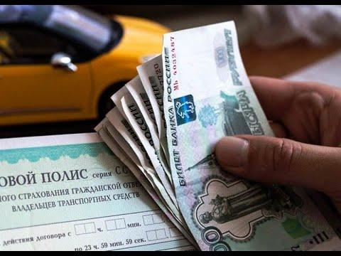Утверждены новые страховые тарифы по ОСАГО