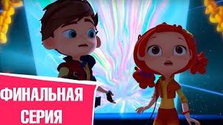 Новая серия - Сказочный патруль - Тайна Лукоморья - Финал 1 сезона - 26 серия