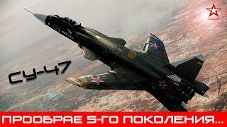 """Прообраз пятого поколения - Су-47 """"Беркут"""""""