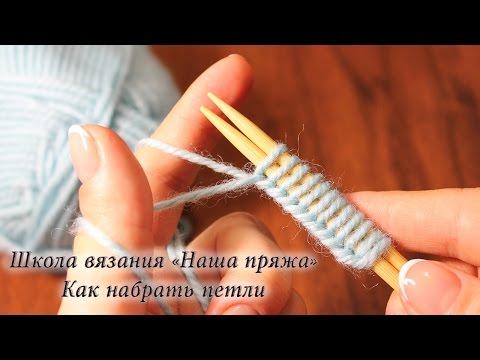 1. Вязание для начинающих. Как набрать петли на спицы