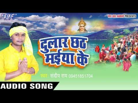 Chhathi Maai Ke Newta