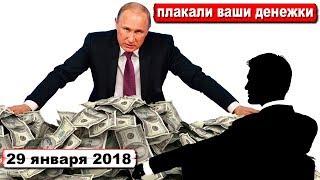 Список коррупционеров, их счета, доходы и близость к Путину в докладе США   Pravda GlazaRezhet