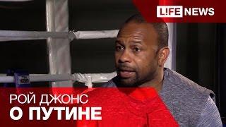 Рой Джонс рассказал о встрече с Путиным и поездке в Крым