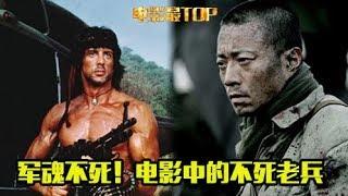 电影最TOP 18: 军魂不朽!电影中的不死老兵形象