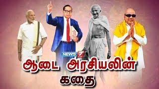 ஆடை அரசியலின் கதை| The story of Clothing Politics |கதைகளின் கதை|News7 Tamil