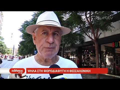 Ψηλά στη Φοροδιαφυγή η Θεσσαλονίκη | 27/07/2019 | ΕΡΤ