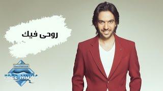 اغاني حصرية Bahaa Sultan - Rohy Feek   بهاء سلطان - روحى فيك تحميل MP3