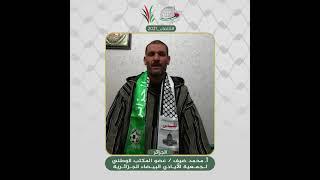 انتماء 2021: الاستاذ محمد ضيف، عضو المكتب الزطني لجمعية الأيادي البيضاء الجزائرية